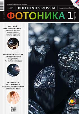 Фотоника: научно-технический журнал. 2015. № 1(49)