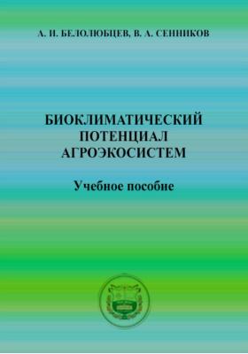 Биоклиматический потенциал агроэкосистем: учебное пособие