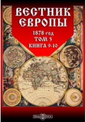 Вестник Европы: журнал. 1878. Т. 5, Книга 9-10, Сентябрь-октябрь