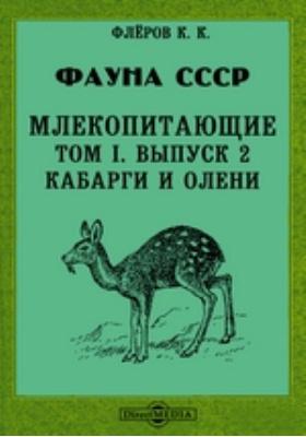Фауна СССР. Млекопитающие. Кабарги и олени. Т. I, Вып. 2