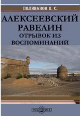 Алексеевский равелин. Отрывок из воспоминаний: документально-художественная литература