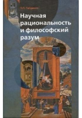 Научная рациональность и философский разум: научно-популярное издание