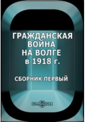 Гражданская война на Волге в 1918 г. Сборник первый