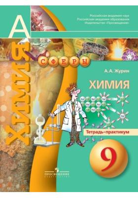 Химия. Тетрадь-практикум. 9 класс : Пособие для учащихся общеобразовательных организаций
