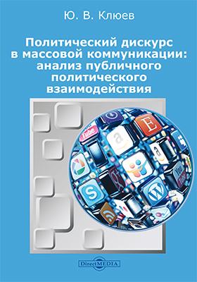 Политический дискурс в массовой коммуникации : анализ публичного политического взаимодействия: монография