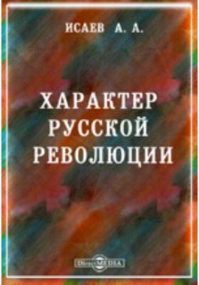 Характер русской революции