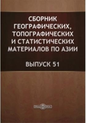 Сборник географических, топографических и статистических материалов по Азии: журнал. 1892. Вып. 51