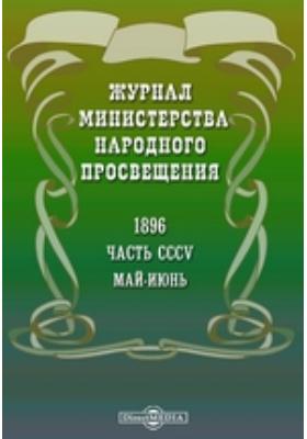 Журнал Министерства Народного Просвещения. 1896. Май-июнь, Ч. 305