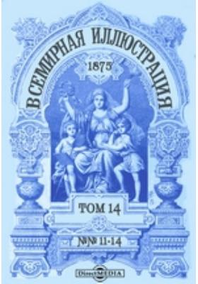 Всемирная иллюстрация. 1875. Т. 14, №№ 11-14