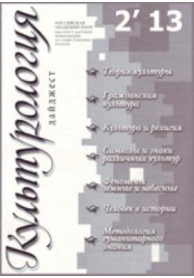 Культурология. 2013. № 2