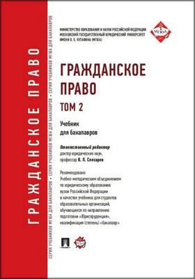 Гражданское право: учебник для бакалавров. Т. 2