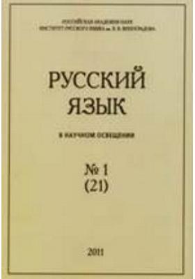 """Журнал """"Русский язык в научном освещении"""". №1 (21). 2011"""