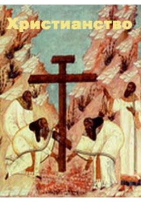 Жития Святых в их церковно-богослужебном значении