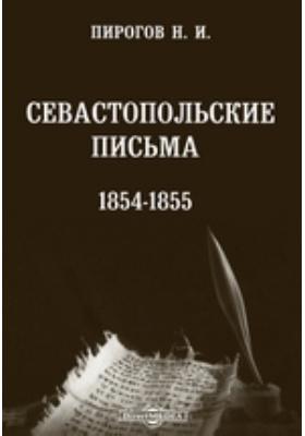 Севастопольские письма. 1854-1855