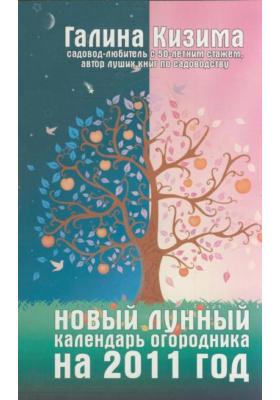 Новый лунный календарь огородника на 2011 год