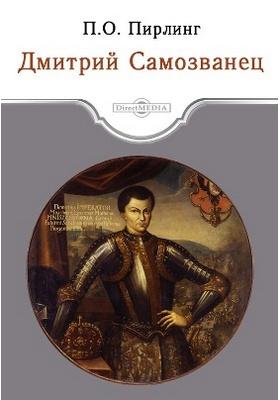 Дмитрий Самозванец: научно-популярное издание