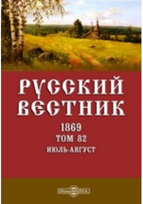 Русский Вестник: журнал. 1869. Т. 82. Июль-август