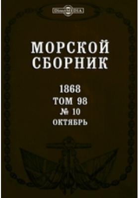 Морской сборник: журнал. 1868. Т. 98, № 10, Октябрь
