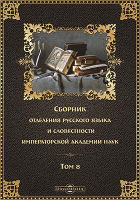 Сборник отделения русского языка и словесности Императорской Академии наук. Т. 8