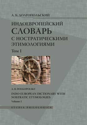 Индоевропейский словарь с ностратическими этимологиями = Indo-European Dictionary with Nostratic Etymologies: монография. Т. 1