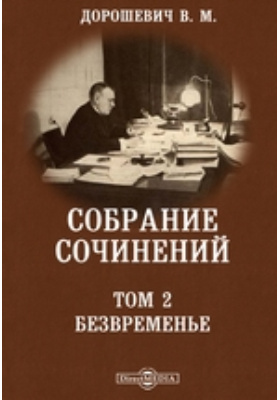 Собрание сочинений. Т. 2. Безвременье