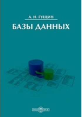 Базы данных: учебник