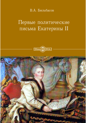 Первые политические письма Екатерины II