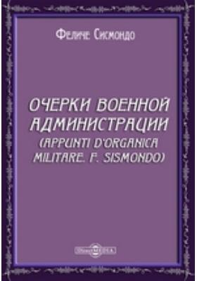 Очерки военной администрации. (Appunti d'organica militare. F. Sismondo)