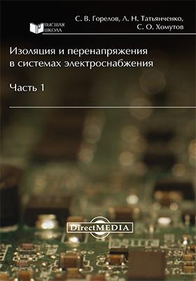 Изоляция и перенапряжения в системах электроснабжения: учебное пособие, Ч. 1