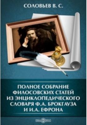 Полное собрание философских статей из Энциклопедического словаря Ф.А. Брокгауза и И.А. Ефрона