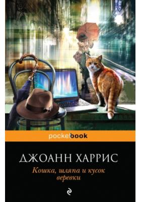Кошка, шляпа и кусок веревки = A Cat, a Hat, and a Piece of String : Рассказы