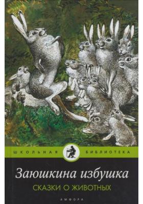 Заюшкина избушка. Сказки о животных : Русские народные сказки