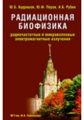 Радиационная биофизика: радиочастотные и микроволновые электромагнитные излучения: учебник