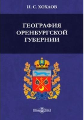 География Оренбургской губернии