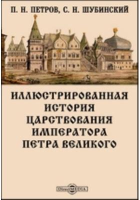 Иллюстрированная история царствования императора Петра Великого: научно-популярное издание