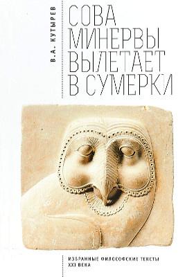 Cова Минервы вылетает в сумерки : избранные философские тексты ХХI века