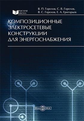Композиционные электросетевые конструкции для энергоснабжения: монография
