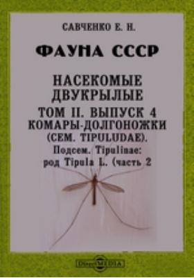 Фауна СССР. Насекомые двукрылые. Комары-долгоножки (сем. Tipuludae). Подсем. Tipulinae: род Tipula L. (часть 2). Т. II, Вып. 4