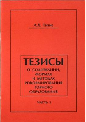 Тезисы о содержании, формах и методах реформирования горного образования, Ч. 1
