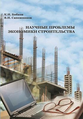 Научные проблемы экономики строительства: учебное пособие