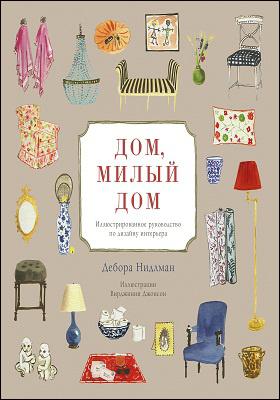 Дом, милый дом = The perfectly imperfect home : иллюстрированное руководство по дизайну интерьера
