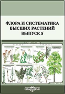 Флора и систематика высших растений. Вып. 5