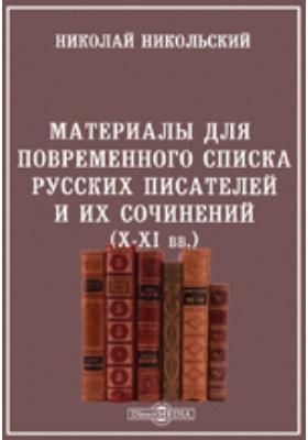 Материалы для повременного списка русских писателей и их сочинений (X-XI вв.)