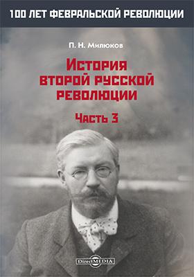 История второй русской революции : в 3 ч., Ч. 3