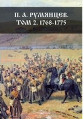 П. А. Румянцев: монография. Т. 2. 1768-1775