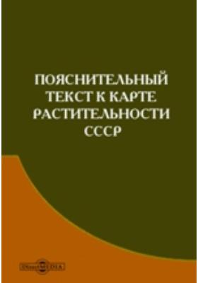 Пояснительный текст к карте растительности СССР : в масштабе 1:5000000: комментарий