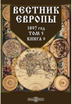 Вестник Европы: журнал. 1897. Том 5, Книга 9, Сентябрь
