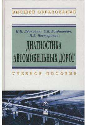 Диагностика автомобильных дорог : Учебное пособие
