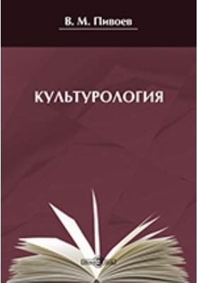Культурология (Введение в историю и теорию культуры): учебное пособие