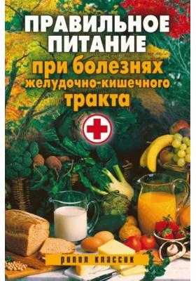 Правильное питание при болезнях желудочно-кишечного тракта